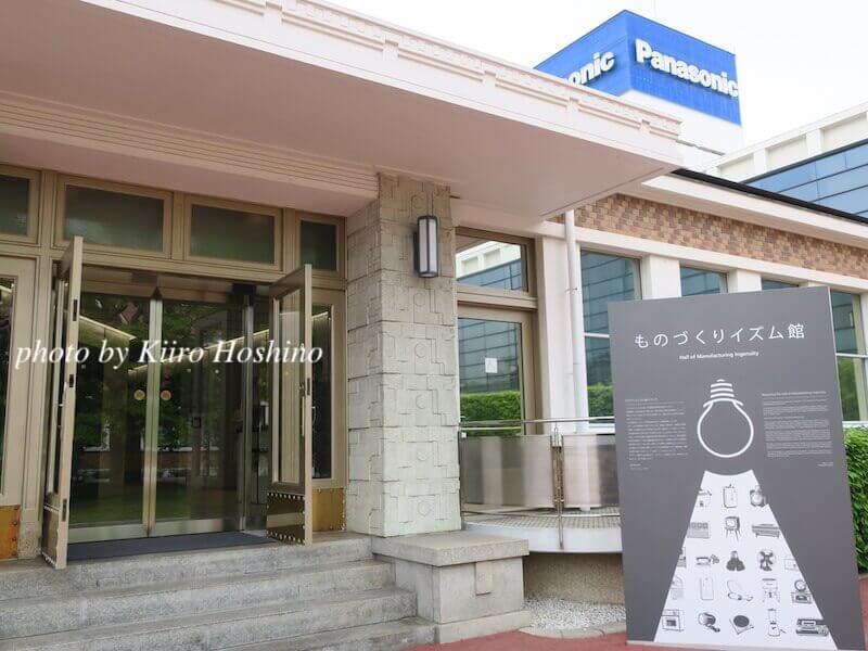パナソニックミュージアム、ものづくりイズム館