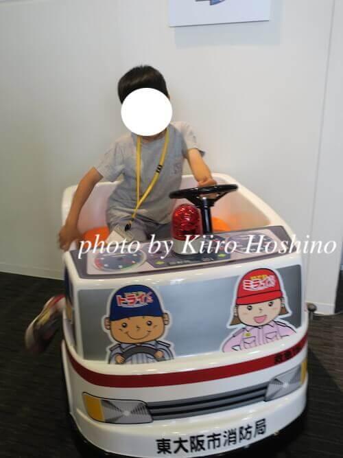 東大阪防災センター、子ども救急車