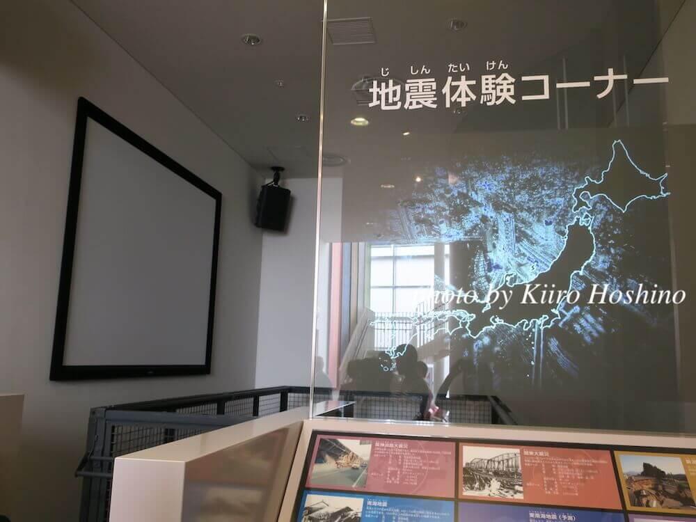 東大阪防災センター、地震体験